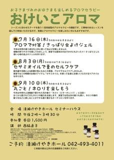 2015年7〜9月おけいこアロマ.jpg